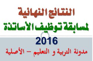 النتائج النهائية لمسابقة الاساتذة 2016