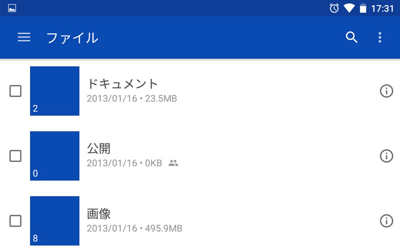 OneDriveのフォルダが消えたときは _3
