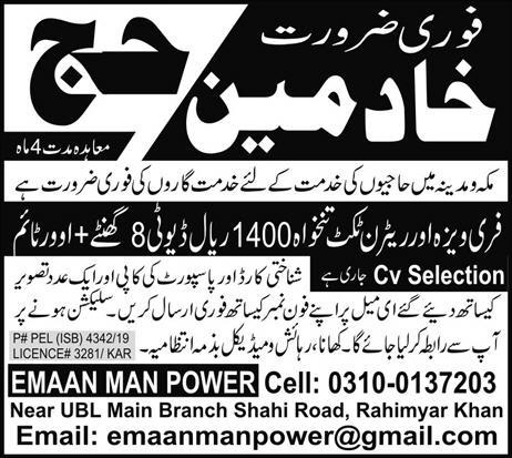 Khadmeen Hajj Staff required in Saudi Arabia