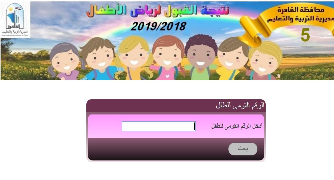نتيجة تنسيق رياض الاطفال للمدارس التجريبية بالقاهرة 2019 والإسكندرية والجيزة