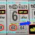 มาแล้ว...เลขเด็ดงวดนี้ 2ตัวตรงๆ หวยซอง อ.รวยฟันธง งวดวันที่ 2/5/61
