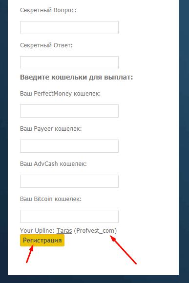 Регистрация в BitState 2