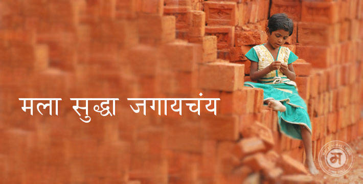 मला सुद्धा जगायचंय - मराठी कविता | Mala Suddha Jagayachay - Marathi Kavita