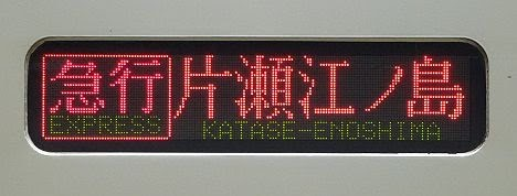 【ダイヤ改正で消滅!】小田急電鉄 急行 片瀬江ノ島行き2 3000形(2018年までのEXPRESS表示)