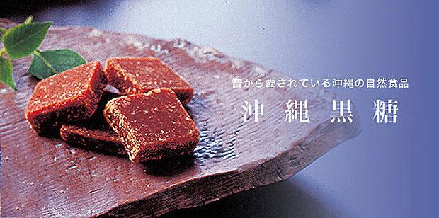 Image result for 黑糖 冲绳