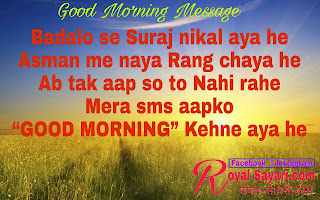 Top 100 Latest Good Morning Sms in Hindi