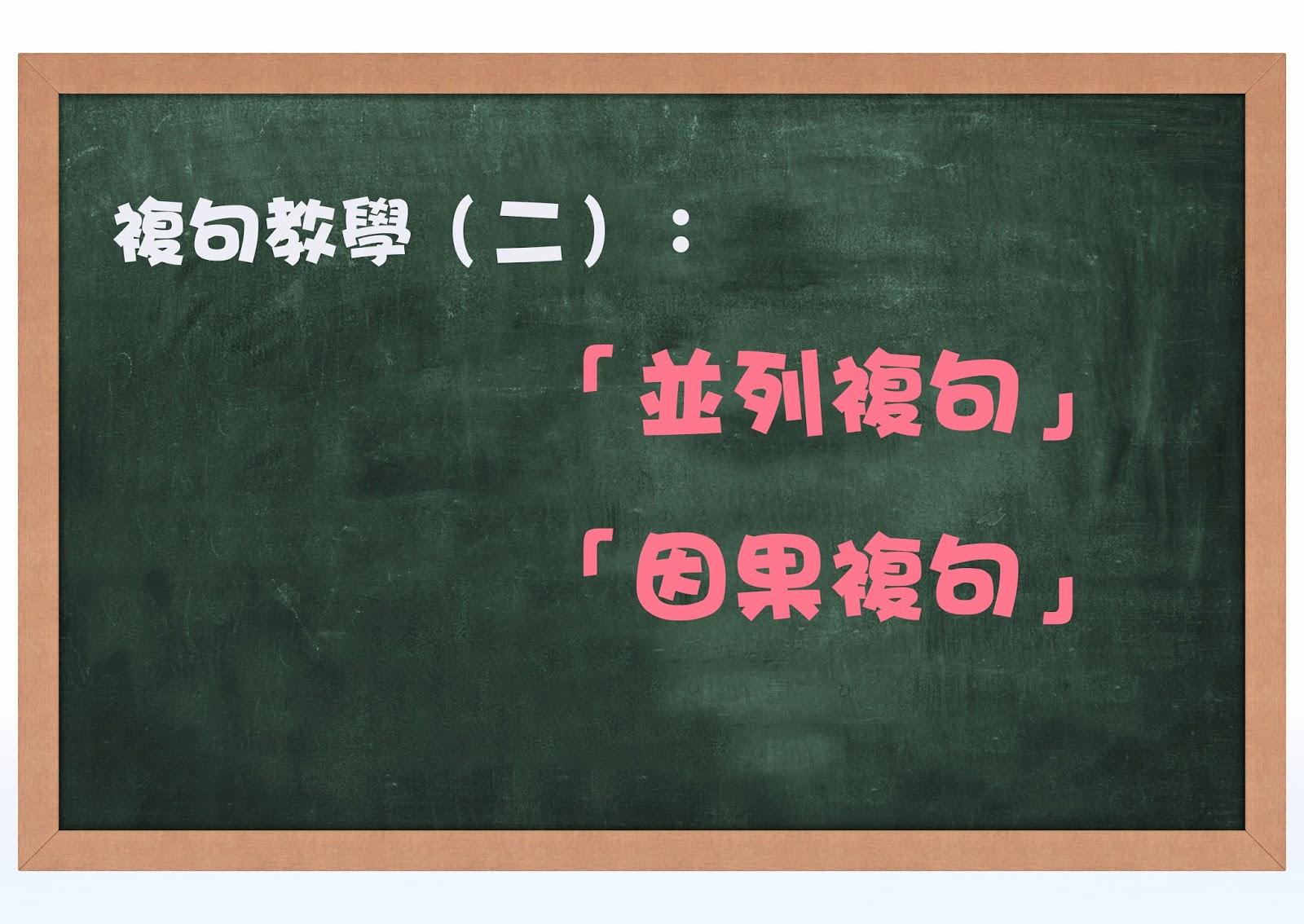 複句教學(二):「並列複句」、「因果複句」|寫作教室|尤莉姐姐的反轉學堂