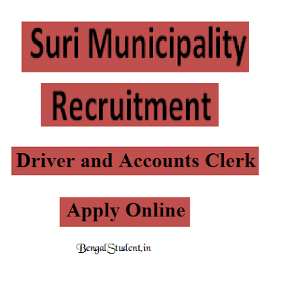 Suri Municipality Recruitment 2018 - Driver & Accounts Clerk