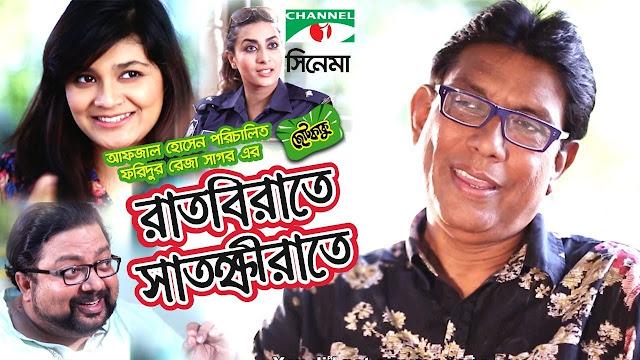 Rat Birate Sathkhirate (2017) Bangla Movie Ft. Arshya Full HDRip 720p