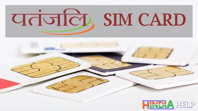 Patanjali Sim Card Launch
