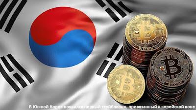 В Южной Корее появился первый стейблкоин, привязанный к корейской воне