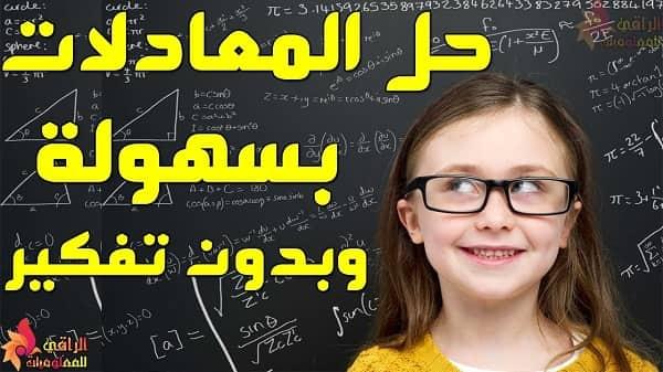 تطبيق اندرويد لحل معادلات الرياضيات مهما كانت صعوبتها وبالتفصيل سيوفر عليك جهد كبير