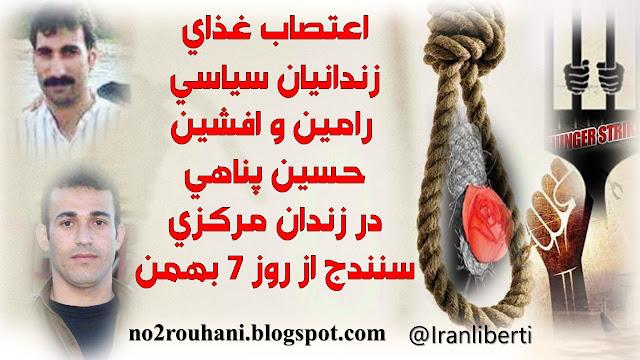 اعتصاب غذای زندانیان سیاسی رامین و افشین حسین پناهی