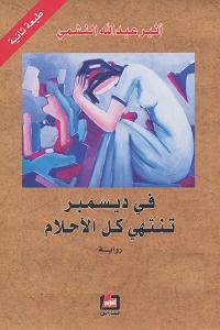 رواية في ديسمبر تنتهي كل الأحلام pdf - أثير عبد الله النشمي