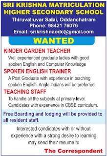 Sri Krishna Matriculation Higher Secondary School,Oddanchatram Wanted TGT/KGT Teachers/Spoken English Trainer