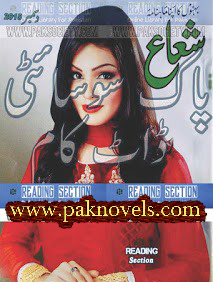 Free Download PDF Monthly Shuaa Digest December 2015