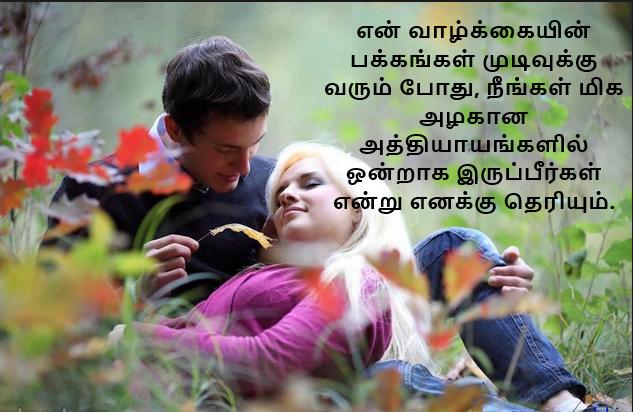 Tamil Kavithaigal Love Feeling Images Photos 2019