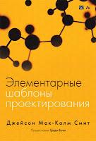 книга Смита «Элементарные шаблоны проектирования»