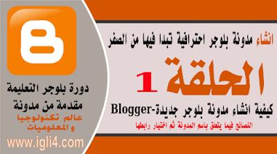 دورة احتراف البلوجر | الدرس 1: كيفية انشاء مدونة بلوجر جديدة -  Blogger 2016