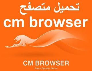 تحميل متصفح cm browser  للاندرويد