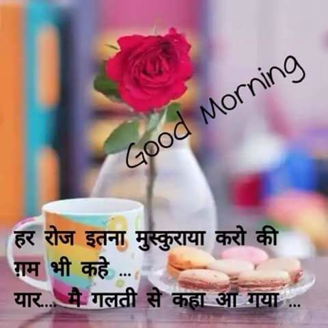 Good Morning Sms In Hindi Cute Smile On Your Face Best Jokes