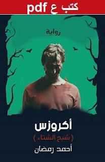 تحميل رواية أكروزس ( شبح الشتاء ) pdf احمد رمضان