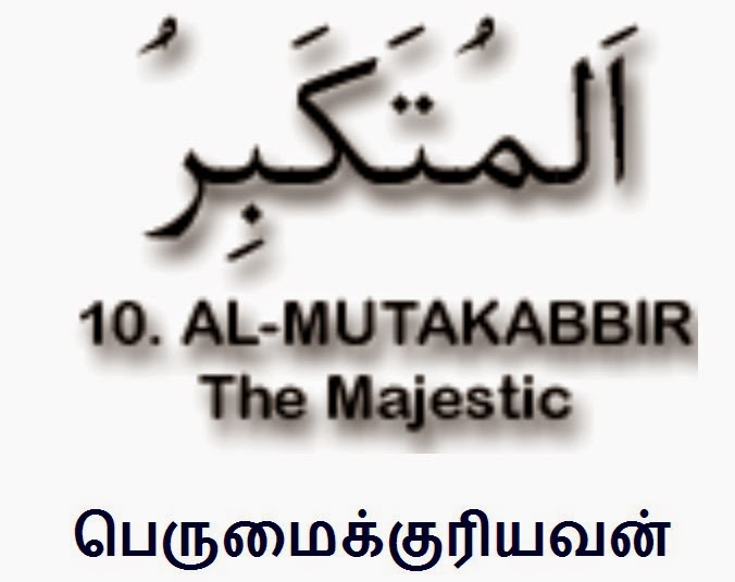 Tamil Islam: 99 names of allah in Arab, eng and tamil meaning 000