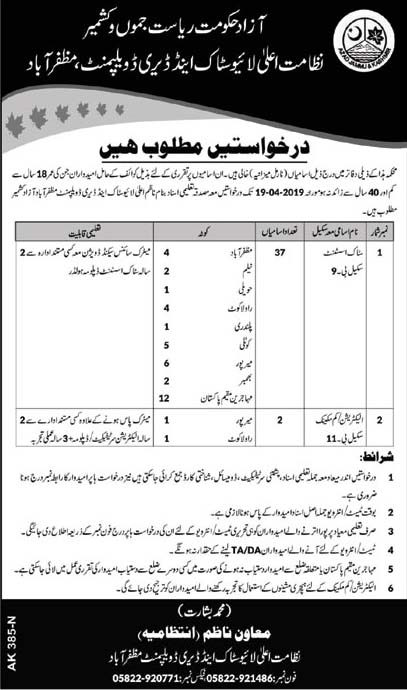 AJK Jobs In Livestock