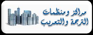 مراكز الترجمة والتعريب