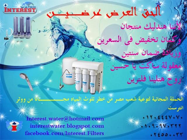 عروض ووتر أنترست لأنظمة معالجةالمياه