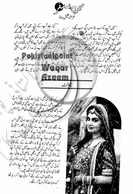 Mere humsafar Episode 2 novel by Ghazala Jalil Rao