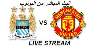 Vs Manchester United and Manchester City live Premier League on 10/09/2016