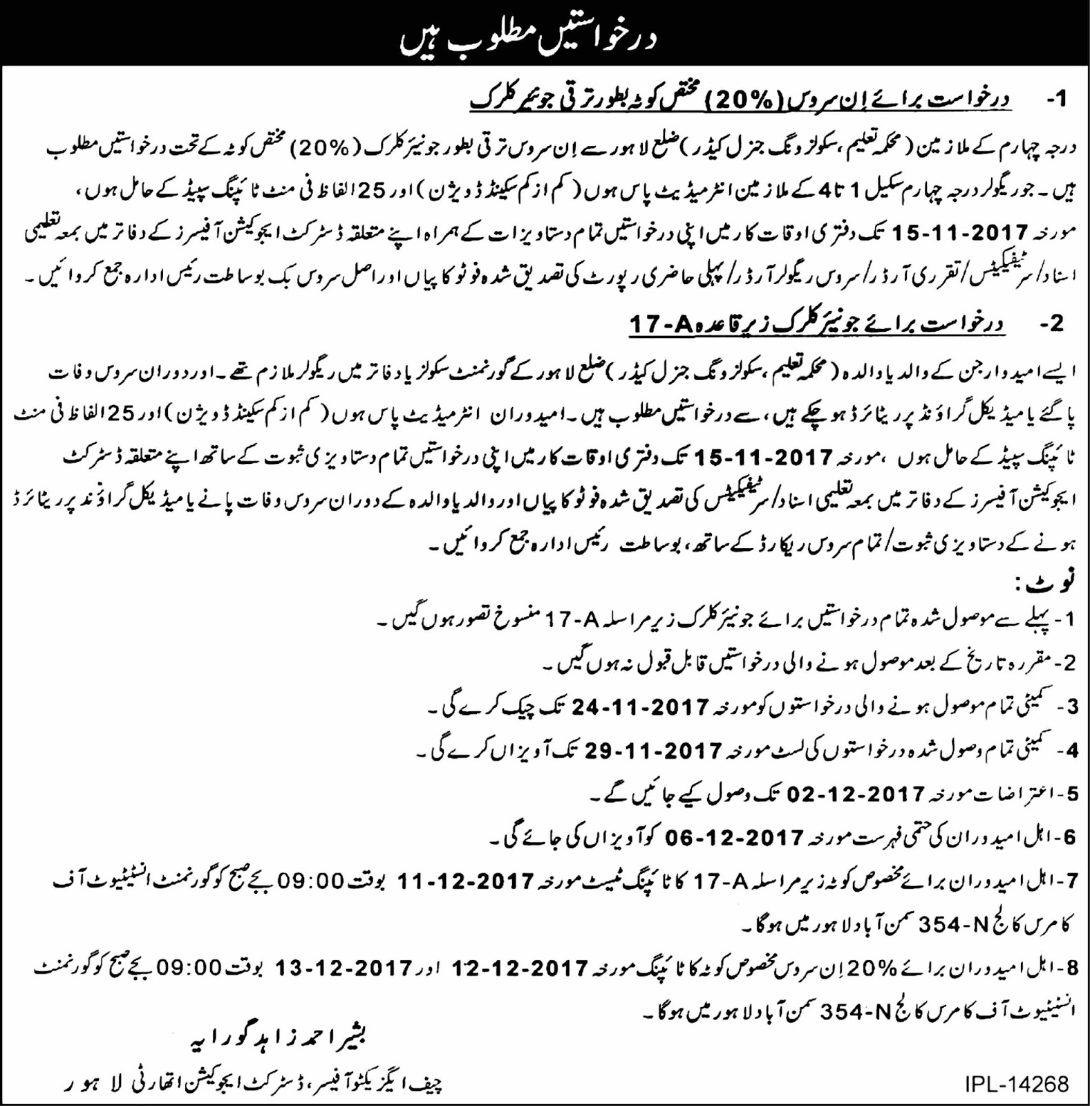 Jobs in District Education Authority Lahore  November 1st 2017.