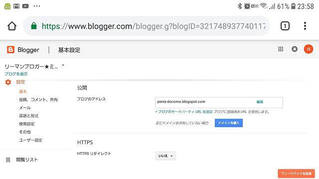 URL設定1