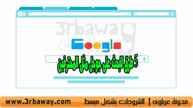5 طرق للبحث على جوجل مثل المحترفين