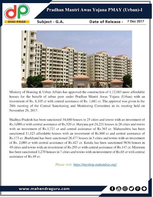 DP   IBPS Special : Pradhan Mantri Awas Yojna PMAY (Urban)   07 - 12 - 2017