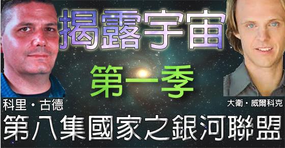 揭露宇宙 (Discover Cosmic Disclosure):第一季第八集—國家之銀河聯盟