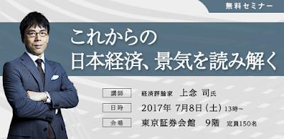 http://www.okachi.jp/seminar/detail20170708t.php