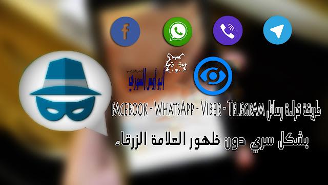 طريقة قراءة رسائل facebook - WhatsApp - Viber - Telegram  بشكل سري دون ظهور العلامة الزرقاء