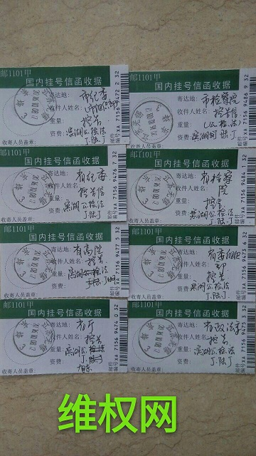 无锡许海凤今向无锡市、江苏省、中央各职能部门控告构陷自己年已77岁母亲王金娣坐牢的公检法责任人(图)