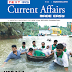 Download Next IAS Current Affairs September 2018 [Made Easy] Pdf Free