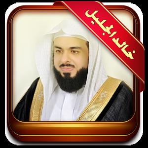 تحميل المصحف كامل بصوت خالد الجليل mp3