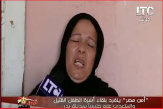 """والدة قتيل بدر""""لو الحكومة مجبتليش حقي أنا هاخد حق أبني بإيدي"""""""