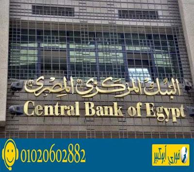 وقف البطاقات الائتمانية ,ماستركارد ,فيزا انترنت ,مسبقة الدفع ,البنك المركزي المصري