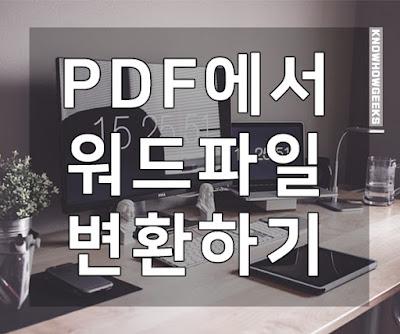 pdf에서 워드파일로 변환하기