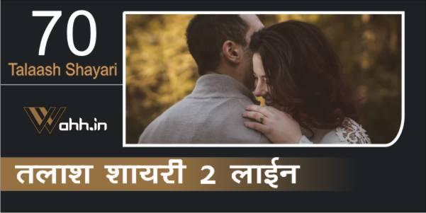 70+ तलाश शायरी 2 लाइन /  तलाश शायरी  Urdu