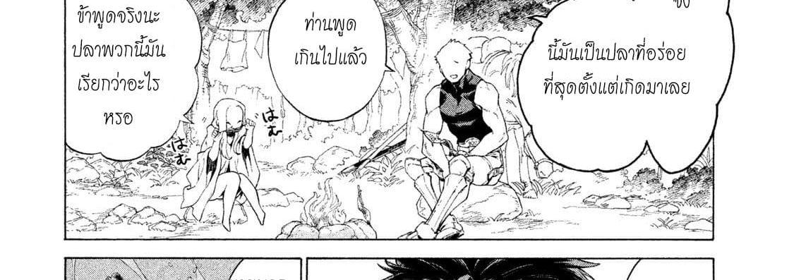 อ่านการ์ตูน Henkyou no Roukishi - Bard Loen ตอนที่ 1 หน้าที่ 57