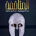 المثاقفة عبد الصبور وإليوت... دراسة عبر حضارية pdf - جمال نجيب التلاوي