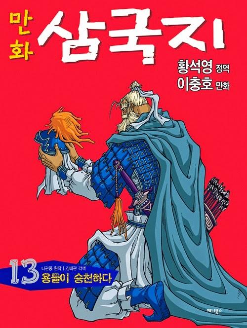 การ์ตูนสามก๊กเล่ม 13 อวสานราชวงศ์ฮั่น, ปกฮองตง