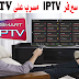 كيف تضيف سيرفر IPTV مسرب على أجهزة Smart TV